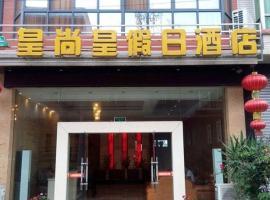 Mianyang Huang Shang Huang Holiday Hotel, Anzhou (Beichuan yakınında)