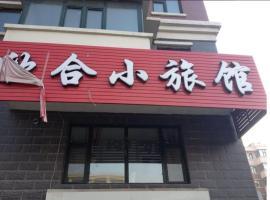 Mudanjiang Xinhe Guesthouse, Mudanjiang (Ning'an yakınında)