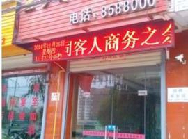 Caijiapo Prince Business Hotel, Qishan