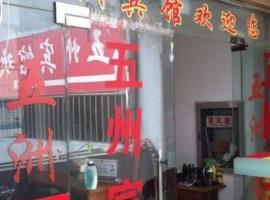 Huai'an Xuyi Wuzhou Hotel, Xuyi (Xidaiying yakınında)