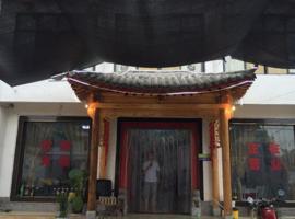 Yangyang Nongjia Farmstay, Mei (Louguan'an yakınında)