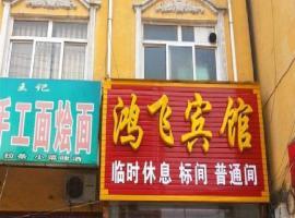 Hongfei Inn, Changge (Yuzhou yakınında)