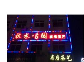 Pucheng Qiushui Inn, Pucheng (Chengcheng yakınında)