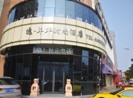 Rudong Y Hotel, Rudong (Wujiamatou yakınında)