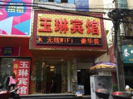 Xianyang Yulin Hotel, Xingping (Liquan yakınında)