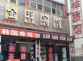 Jinxiang Inn, Xin'an (Dayu yakınında)