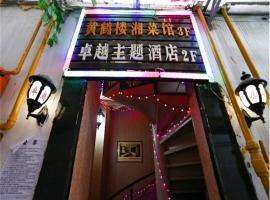 Yanting Zhuoyue Theme Hotel, Yanting