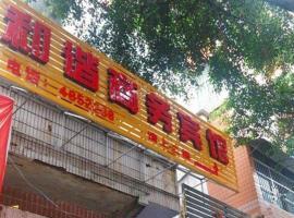 Hexie Business Hotel, Huayun