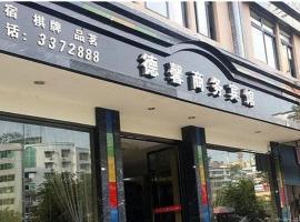 Dexin Business Hotel, Linshui (Fenghe yakınında)