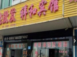 Changde Xianghe Inn, Changde (Dajinggang yakınında)