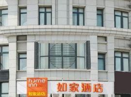 Home Inn Shanghai Hongqiao Hub Jiangqiao Wanda Plaza