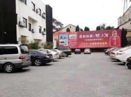 Anqing Taihu Hotel, Taihu (Chalu yakınında)