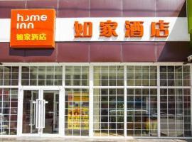Home Inn Hohhot Railway Station International Commercial City