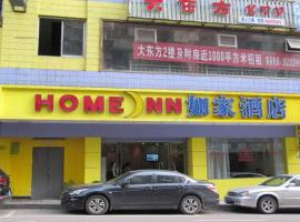 Home Inn Chongqing Wanzhou Gaosuntang Shixian Road, Wanxian (Hanfeng yakınında)