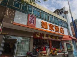 Home Inn Kunming Yunfang Business Zone Xichang Road