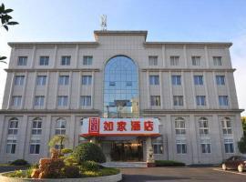 Home Inn Nanjing Gaochun Gucheng Hubei Road Red Sun Plaza, Gaochun (Anxing yakınında)