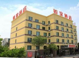 Home Inn Suzhou Tongjing Park Metro Station, Suzhou (Yangjiaqiao yakınında)