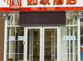 Home Inn Hohhot Haidong Road Runyu Home Furnishing Market North Gate, Hohhot (Haoxinying yakınında)