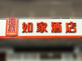 Home Inn Wuhan Zhongjiacun Metro Station, Wuhan (Hanyang yakınında)