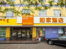 Home Inn Hohhot Shiyang Bridge