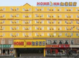Home Inn Zhengzhou Wenhua Road Dongfeng Road, Zhengzhou (Liulinzhen yakınında)