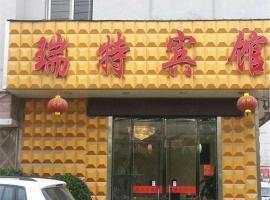 Shuyang Ruite Inn, Shuyang (Guoyuan yakınında)