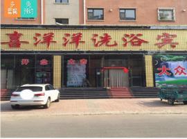 Xiyangyang Bath Hotel, Shuangliao