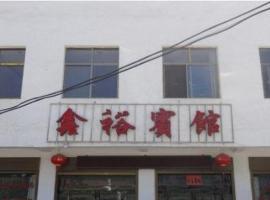 Xinyu Inn, Shangnan (Baiyuqu yakınında)