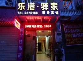 Mianyang Le Gang Yi Jia Business Inn, Mianyang (Luojiang yakınında)