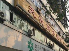 Tianyue Business Hotel, Guang'an (Huayun yakınında)