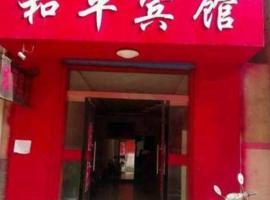 Yuncheng Heping Inn, Yuncheng (Linyi yakınında)