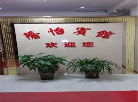 Xinyi Inn, Langzhong (Nanbu yakınında)