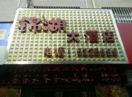 Zhen'an Jinhu Hotel, Zhen'an (Dongjiangkou yakınında)