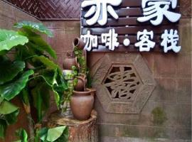 Ya'an Yijia Coffee Inn, Ya'an (Xindian yakınında)