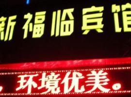 Xinfulin Inn, Qingjian