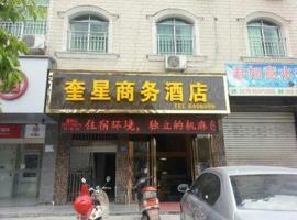 Langzhong Kuixing Business Hotel, Langzhong (Nanbu yakınında)