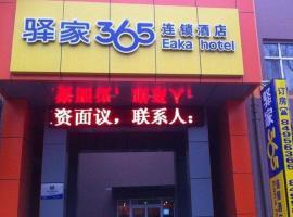 Eaka 365 Hotel Zhao County Shiqiao Road Branch, Zhaozhou
