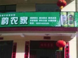 Linyun Farm Stay, Zhashui (Dongjiangkou yakınında)