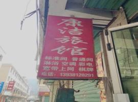 Kangjie Inn, Lushi (Donghan yakınında)