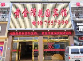 Huangjinwan Garden Inn