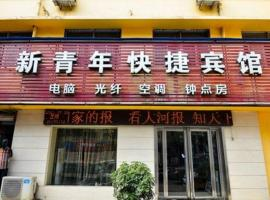 Xinqingnian Inn, Luoyang (Matun yakınında)