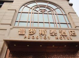 Prostoy Hotel, Chengdu (Wenjiang yakınında)