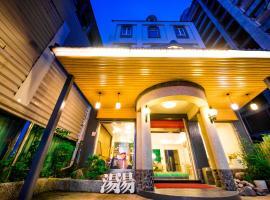 青池人文溫泉旅館