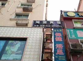Hongyuan Hotel, Xichong