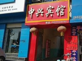 Zhongxing Inn, Juye