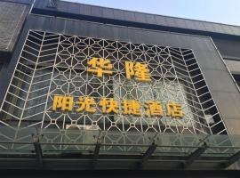 Weinan Hua Long Sunshine Express Inn, Huazhou