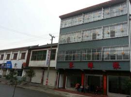 Liyuanju Hotel, Hanzhong (Weijiaqiao yakınında)