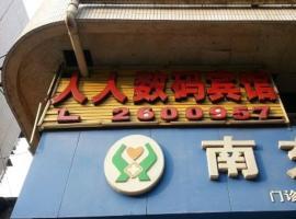 Renren Shuma Inn, Nanchong (Xichong yakınında)