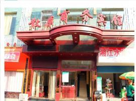 Xiushui Sanyuan Business Inn, Xiushui