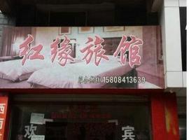 Hongyuan Hotel, Yingshan (Xinzheng yakınında)